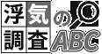 浮気調査のABC
