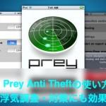 【Prey Anti Theftの使い方】浮気調査アプリで使えるけど違法になる可能性あり