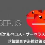 Cerberus[ケルベロス]の使い方 完全版まとめ|浮気調査や盗難対策に