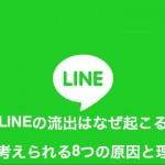 【LINE】流出の主な原因は8個|防止対策をカンペキにしよう!