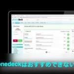 【Phonedeck】浮気調査では使えない 代わりのアプリをご紹介