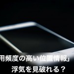 iPhone「利用頻度の高い位置情報」から浮気を見破れる?