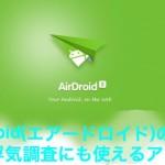 AirDroid(エアードロイド)の使い方|浮気調査にも使えるアプリ