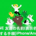 LINE 友達の名前(表示名)を変更する手順[iPhone/Android]