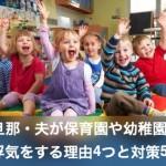 旦那が保育園や幼稚園で浮気をする理由4つと対策5つ