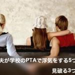 旦那が学校のPTAで浮気をする5つの理由|見破る3つのコツ