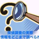【探偵】個人情報の調査方法|どこまで調べられる?違法にはならないの?