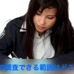 【探偵はどこまで調べられる?】調査内容の範囲や方法をチェック