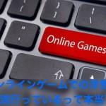オンラインゲームでの浮気が流行っているって本当なの?