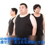 旦那の体型が変わった!急に痩せた・太ったら浮気してるかも?