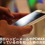 【出会い系】旦那がハッピーメールやPCMAX使って浮気してる時の対処法