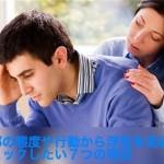 旦那の態度や行動から浮気を見破る|チェックしたい7つの項目