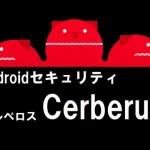 Cerberus[ケルベロス]のインストール方法を画像付きで丁寧に解説