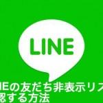 【LINE】非表示リストを確認する方法 ブロックや削除との違いなど
