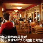 飲食店勤めの男性が浮気しやすい2つの理由と対処法