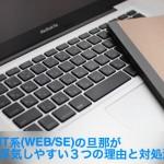 IT系(WEB/SE)の旦那が浮気しやすい3つの理由と対処法