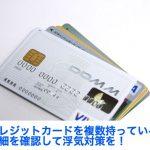 旦那がクレジットカードを複数持っている|明細を確認して浮気対策を!