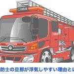 消防士の旦那が浮気しやすい理由とは?