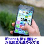【最新】iPhoneを探す機能で浮気調査|バレる危険性がかなり高い!?