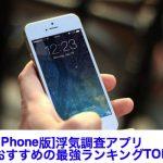 [iPhone版]浮気調査アプリ|おすすめの最強ランキングTOP5