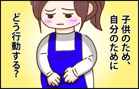 妊娠中の旦那の浮気対処法